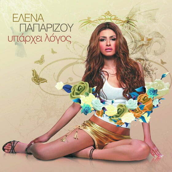 Elena Paparizou - Just Walk Away